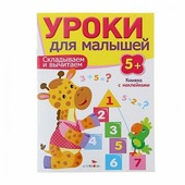 Уроки для малышей. Складываем и вычитаем. Книжка с наклейками
