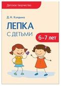 """Колдина Д. Н. """"Детское творчество. Лепка с детьми 6-7 лет"""""""
