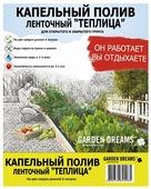Garden Dreams Набор капельного полива ленточный Теплица 6м