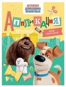 РОСМЭН Аппликация для малышей Тайная жизнь домашних животных (30745)