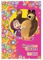 """Цветная бумага """"Маша и Медведь"""" (22341) РОСМЭН, A4, 10 л., 10 цв."""