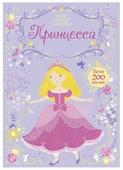 Книжка с наклейками Принцесса