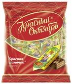 Конфеты Красный Октябрь Красная шапочка, пакет