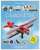 Книжка с наклейками Самолёты