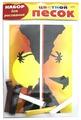 Hatber Набор для рисования Раскрась песком с блестками Закат на острове (РП4бл_17002)