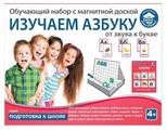 Доска для рисования детская Юнитойс Подготовка к школе - Изучаем азбуку, от звука к букве (80103)