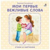"""Сосновский Е. """"Моя самая первая книжка. Книжки-картонки. Мои первые вежливые слова"""""""