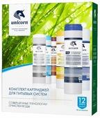 Unicorn К-FE Комплект картриджей для питьевых систем PS-10, FCFE-10, FCB-10 (ОБЕЗЖЕЛЕЗИВАНИЕ)