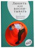 """Мурашова Е. """"Любить или воспитывать? (4-е издание)"""""""
