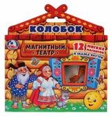 Умка Магнитный кукольный театр Колобок