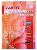 Цветная бумага двусторонняя мелованная 1123-507 Бриз, A4, 24 л., 8 цв.