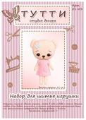 Тутти Набор для шитья игрушки из фетра Мишка Сластена (01-05)
