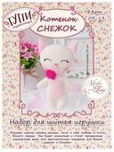 Тутти Набор для изготовления игрушки Котенок Снежок (03-13)
