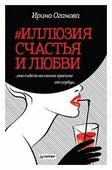 """Оганова И.Б. """"#Иллюзия счастья и любви"""""""