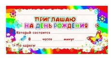 Приглашение Творческий Центр СФЕРА Приглашаю на День рождения! (ШМ-9419), 1 шт.