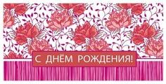 Конверт для денег Творческий Центр СФЕРА С Днем Рождения! (КД-12136), 1 шт.