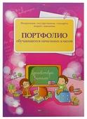 Фолиант Портфолио обучающегося начальной школы ПОРТ-1