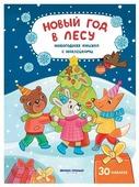 """Книжка с наклейками """"Новый год в лесу"""""""