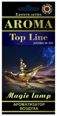 AROMA TOP LINE Ароматизатор для автомобиля Aroma № 004 Magic lamp 14 г