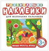 """Книжка с наклейками """"Развивающие наклейки. Овощи, фрукты, ягоды"""""""