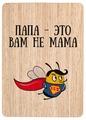 Открытка LipkoSladko Папа - это вам не мама, 1 шт.