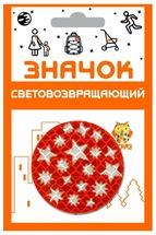 Светоотражатель COVA Калейдоскоп