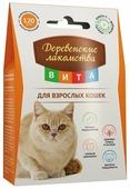 Витамины Деревенские лакомства ВИТА для взрослых кошек
