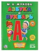 """Жукова М. А. """"Книга с крупными буквами. Азбука и букварь"""""""