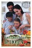 """Ковалева Мария """"Быстро, вкусно, экономно. Бюджетные блюда для всей семьи"""""""