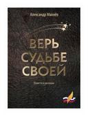 """Махнёв Александр Владимирович """"Верь судьбе своей"""""""