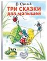 """Сутеев В.Г. """"Чудо-сказки! Три сказки для малышей"""""""
