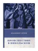 """Орлов Владимир Викторович """"Происшествие в Никольском"""""""