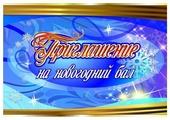Приглашение Учитель Приглашение на новогодний бал (КО-37), 1 шт.