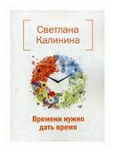 """Калинина Светлана Давидовна """"Времени нужно дать время"""""""