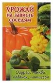 """Комарова В. """"Урожай на зависть соседям. Огурец, тыква, кабачок, патиссон"""""""