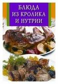 """Забирова А.В. """"Блюда из кролика и нутрии"""""""