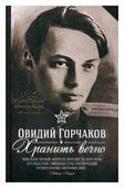 """Горчаков Овидий Александрович """"Хранить вечно"""""""