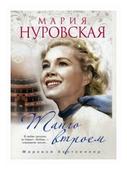 """Нуровская Мария """"Танго втроем"""""""