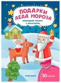 "Книжка с наклейками ""Подарки Деда Мороза"""