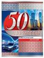 Конверт для денег Творческий Центр СФЕРА С Юбилеем! 50 лет, 1 шт.