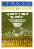 """Ивановская В.И. """"Архитектурный орнамент"""""""