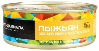 Легенда Ямала Пыжьян обжаренный в томатном соусе, 240 г