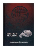 "Студницын Александр ""Бегство и акустика"""