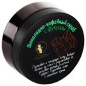 Мастерская Олеси Мустаевой Скраб для тела Шоколадно-кофейный с фукусом