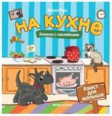 """Книжка с наклейками """"На кухне. Квест для малыша"""""""