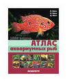 """Каль Валли """"Атлас аквариумных рыб. 1000 видов"""""""