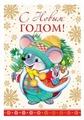 Открытка Творческий Центр СФЕРА С Новым годом! Символ года Мышка (НТ-12924), 1 шт.
