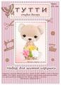 Тутти Набор для изготовления игрушки Медвежонок Лютик (03-06)