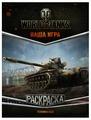 АСТ Раскраска. World of Tanks. Техника США
