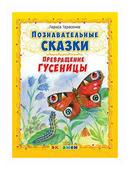 """Тарасенко Лариса Тимофеевна """"Познавательные сказки. Превращение гусеницы"""""""